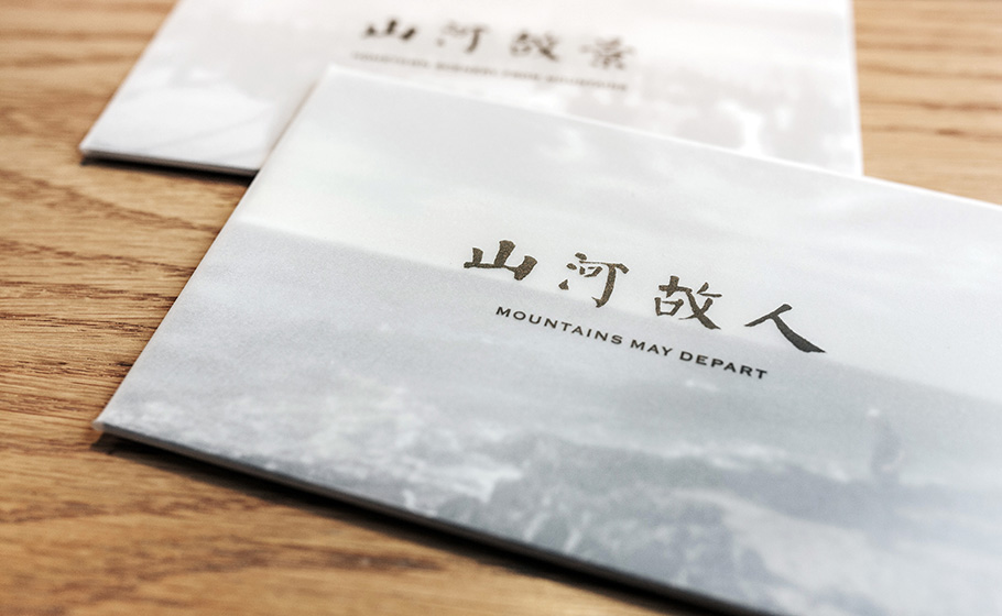 「山河故人 · 家廚」電影主題餐廳