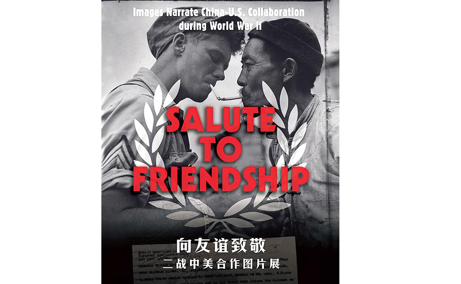 向友誼致敬——二戰中美合作圖片展