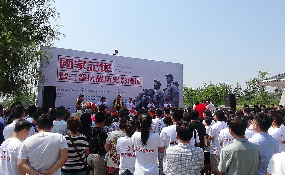 國家記憶-暨三晉抗戰歷史影像展