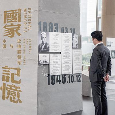 國家記憶——史迪威將軍與中國