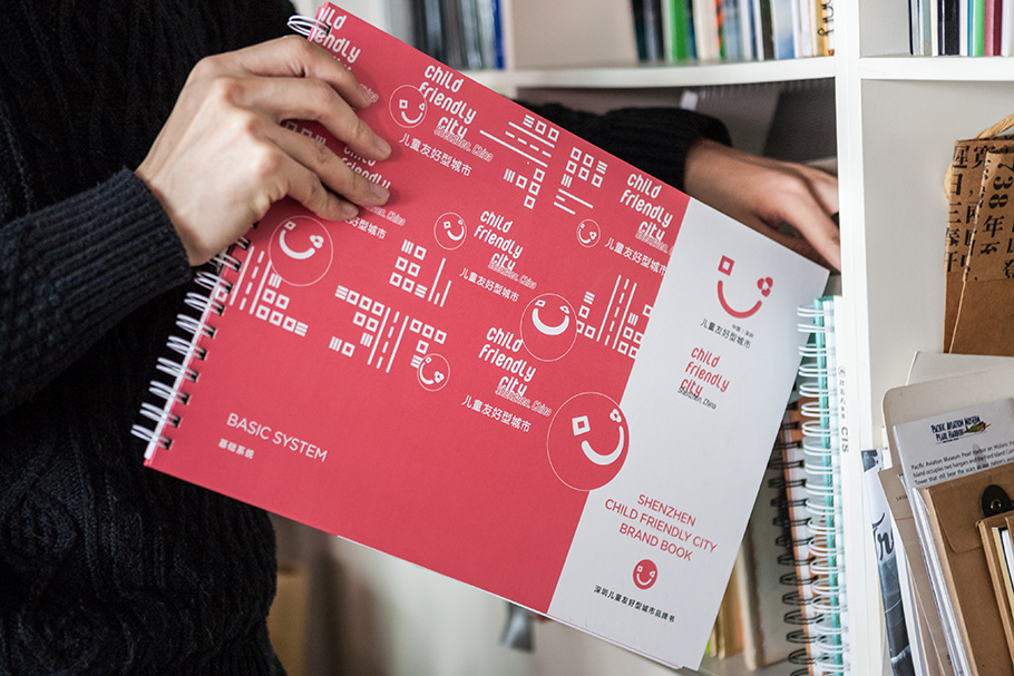 深圳兒童友好型城市——品牌視覺形象系統設計