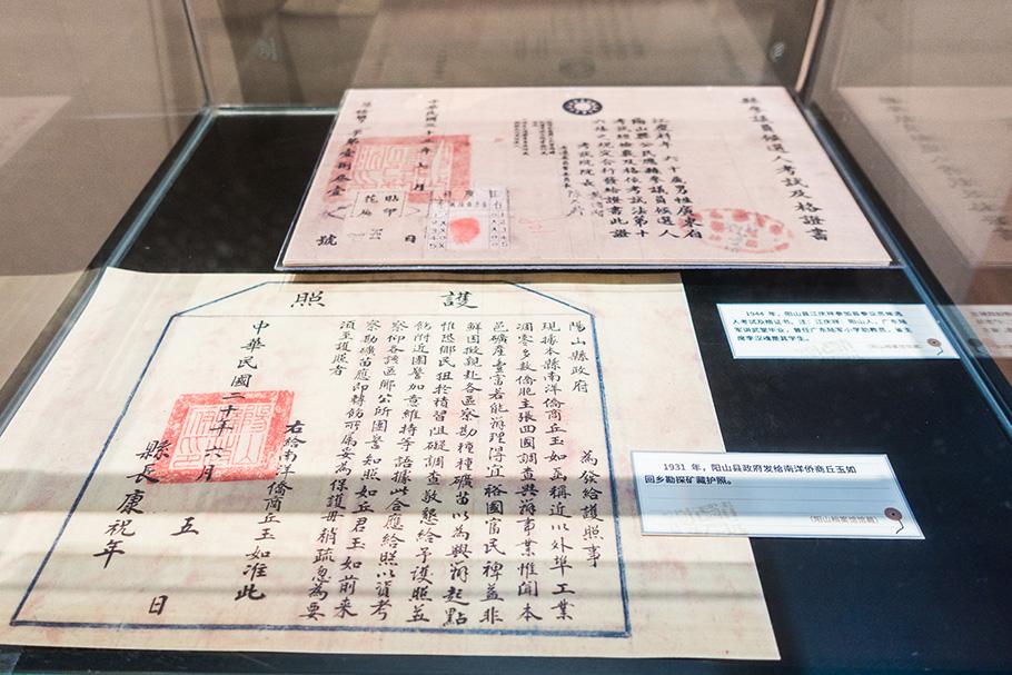 清遠記憶-檔案文獻綜合展