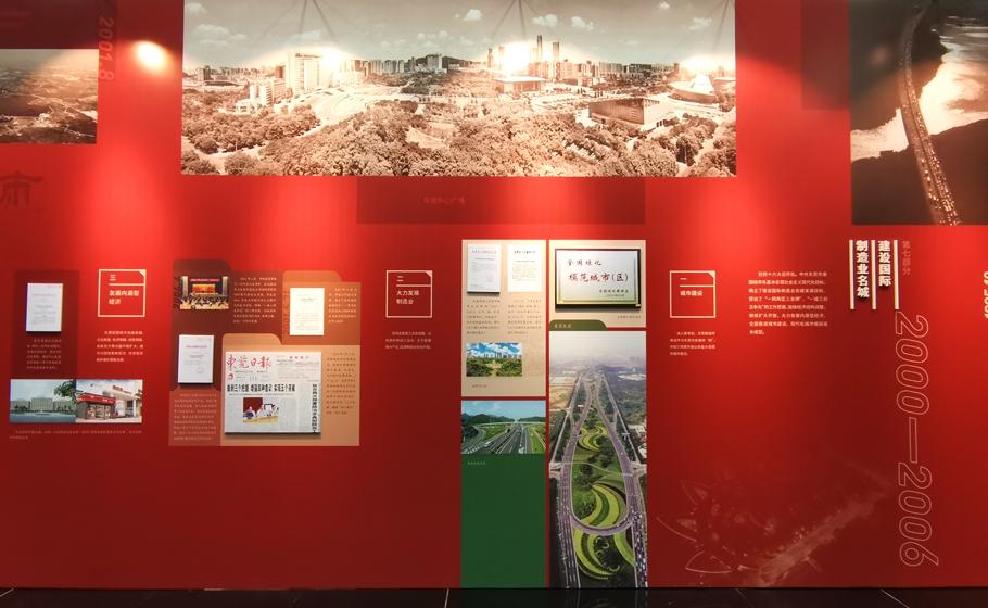 東莞市慶祝新中國成立七十周年檔案展